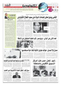 العدد 218 - جريدة المشهد - صفحة التكنولوجيا - الأحد 20 أكتوبر 2016